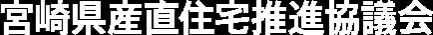 宮崎県産直住宅推進協議会 ロゴ