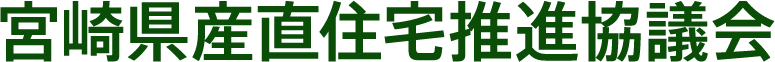 宮崎県産直住宅推進協議会