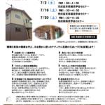 国産材の家 見学会セミナー